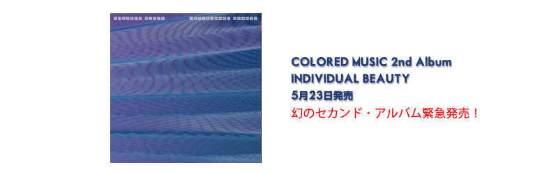 COLOREDMUSIC 幻の2nd Album INDIVIDUAL BEAUTY緊急発売!